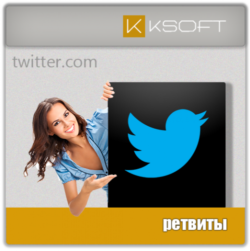 Twitter - Ретвиты